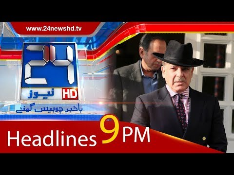 New Headlines | 09:00 PM | 22 January 2018 | 24 News HD