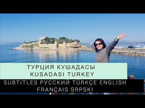 Кушадасы, Турция - остров птиц Turkey Kuşadası отдых в Турции 2018