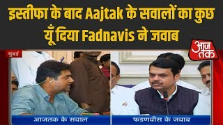 इस्तीफा के बाद Aajtak के सवालों का कुछ यूँ दिया Fadnavis ने जवाब | सुनिए जरूर