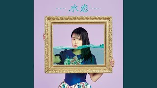 Provided to YouTube by Teichiku Entertainment, Inc. every little thing every precious thing · 河野万里奈 水恋 ℗ TEICHIKU ENTERTAINMENT,INC. Released on: ...