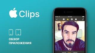 Clips – обзор нового приложения от Apple