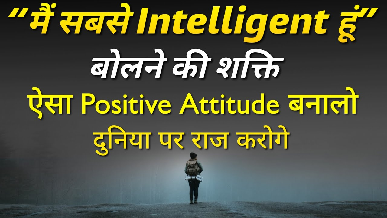 Top Positive Affirmation Tips | Inspirational quotes | Motivational videos hindi | Positive attitude