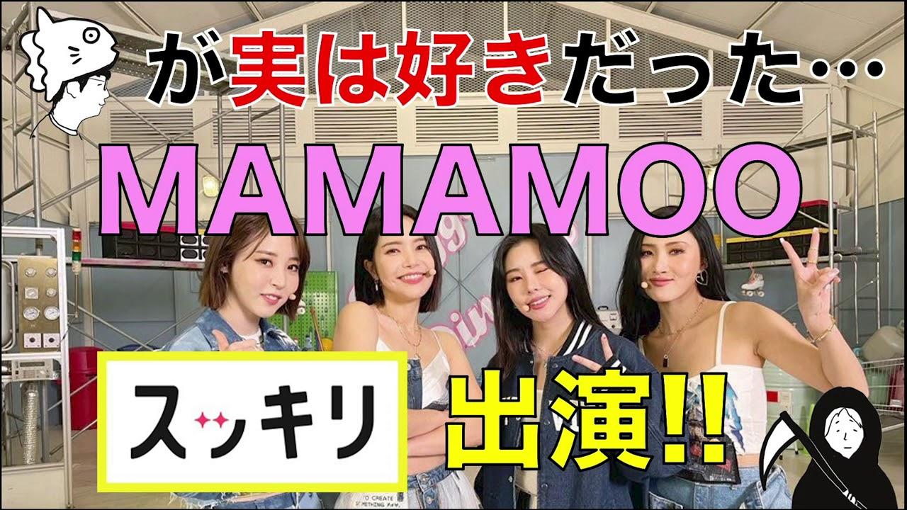 Mamamoo スッキリ