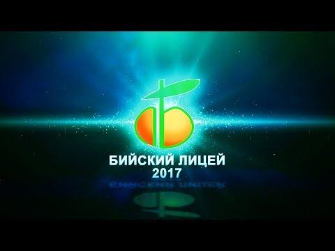 Ю.Ясько(videoYasko) Выпускной 2017