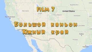 Фильм 7. Большой каньон. Южный край