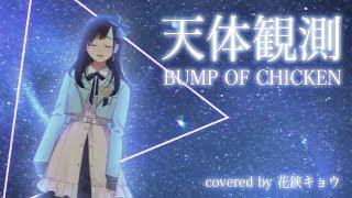 天体観測 / BUMP OF CHICKEN( cover by 花鋏キョウ )