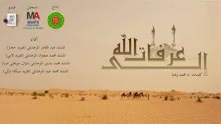 Gambar cover إلى عرفات الله - فرقة المرعشلي - مواويل