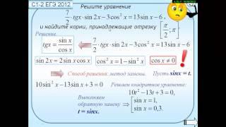С1-2 ЕГЭ 2012 Отбор корней на  тригонометрическом круге.mp4