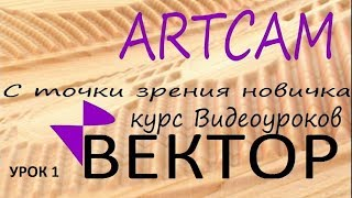 Простейшые вектора, редактирование формы (урок 1) ARTCAM