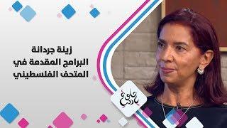 زينة جردانة - البرامج المقدمة في المتحف الفلسطيني