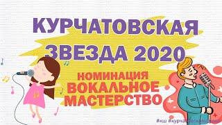 ФИНАЛ КОНКУРСА ТАЛАНТОВ \КУРЧАТОВСКАЯ ЗВЕЗДА 2020\ номинация \Вокальное мастерство\