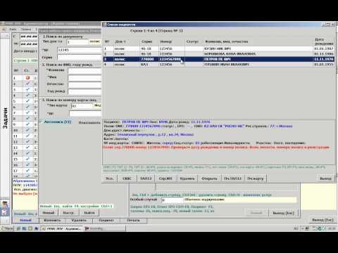 03 002  Ввод данных в амбулаторно поликлиническом учреждении Экспресс контроль талонов амбулаторного пациента формы 025 1~1