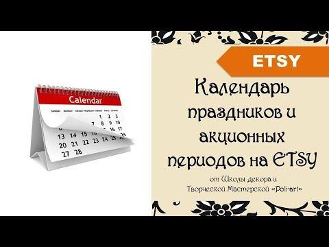 календарь праздников на форекс