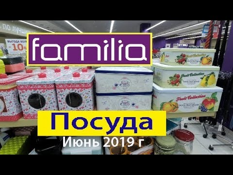 💜 ФАМИЛИЯ 💜 Магазин РАСПРОДАЖ - ПОСУДА - Июнь 2019 г