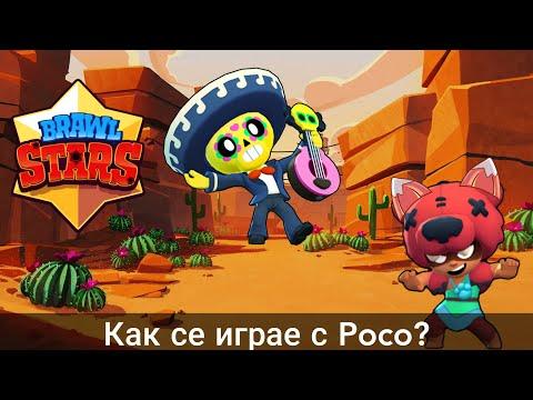 Brawl Stars - Как се играе с Poco?