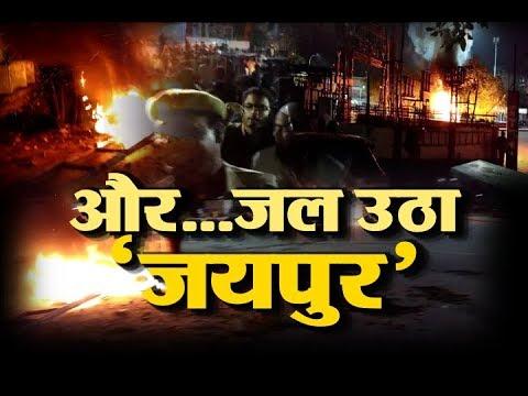 4 थानों में लगे कर्फ्यू के बीच जयपुर में हालात नियंत्रण में ...