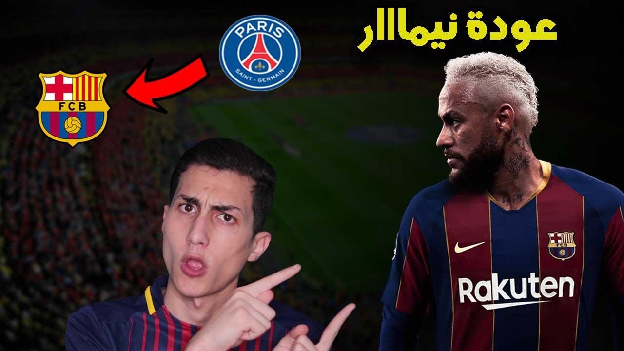 كارير مود #2 _ رسمياً صفقة للتاريخ عودة نيمار لبرشلونة والى بيته الاصلي !!! FIFA 20