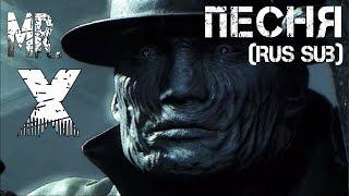 Мистер Икс | Resident Evil 2 REmake Песня (RUS SUB)