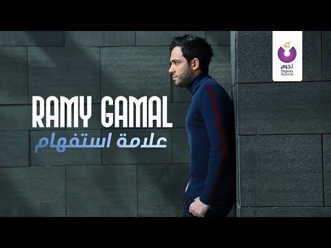 Ramy Gamal - Alamet Estefham | رامي جمال - علامة إستفهام
