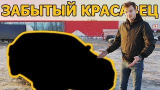 Большой Седан За 400 Тыс., Про Который Все Забыли...