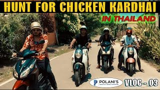HUNT FOR CHICKEN KARDHAI IN THAILAND | VLOG 03 | Karachi Vynz Official
