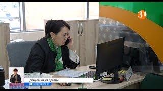 Смогут ли казахстанцы выплачивать кредиты?