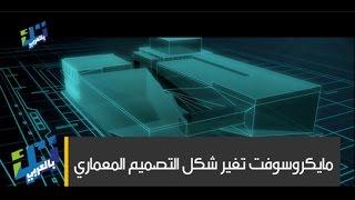 مايكروسوفت تغير شكل التصميم المعماري -نظارة هولو لنس- Holo Lens Microsoft