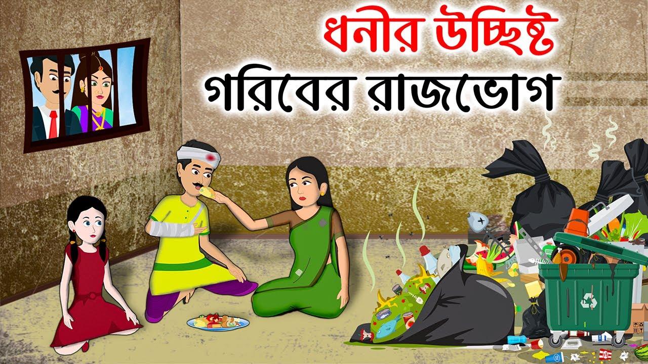 ধনীর উচ্ছিষ্ট গরিবের রাজভোগ | Rich VS Poor | Bangla Cartoon Moral Sad Story | ধাঁধা Point