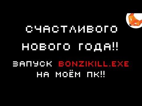 Запуск bonzikill.exe на