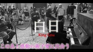 日曜日のデパートで「白日」を弾いたら親子の感動の瞬間に出会った【ストリートピアノ】/King Gnu