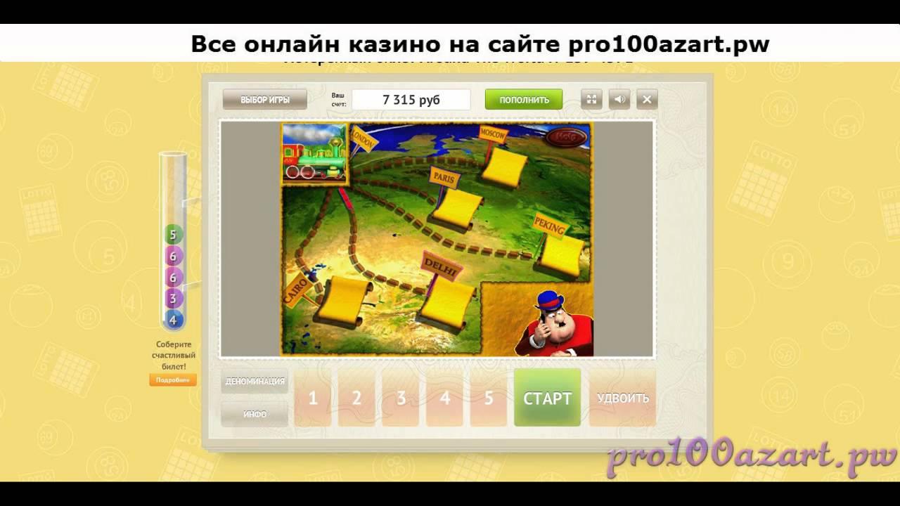 Игровые автоматы pro100azart казино блек джек бесплатно