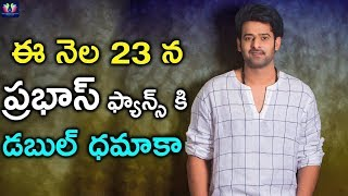 Surprise For Prabhas Cults On This 23rd OCTOBER ! | Advance HBD Prabhas | TFC Film News
