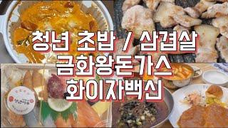 화이자백신 1차접종후기(금화왕돈가스, 청년어부초밥)