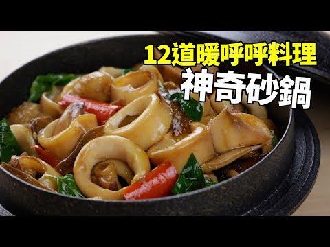 【楊桃美食網-宅配商品】神奇砂鍋12道暖呼呼料理大集合