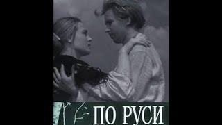 По Руси 1968