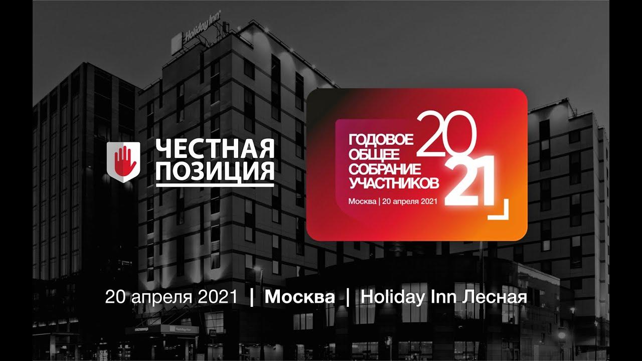 20 апреля 2021 года состоится Годовое собрание участников Ассоциации «Честная позиция»