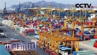 [中国新闻] 壮丽70年 奋斗新时代·辽宁大连 从小渔村到东北亚国际航运中心 | CCTV中文国际