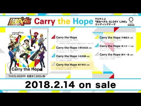 弱虫ペダル『GLORY LINE』EDテーマ「Carry the Hope」全曲試聴動画