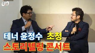 [2020.10.27] 테너 윤정수 초청 스토리텔링 콘…