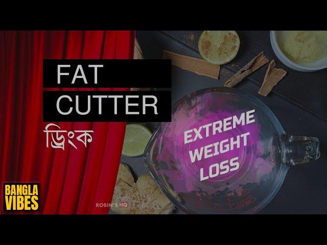 চর্বি কমানোর ড্রিংক | Fat Cutter Drink For Extreme Weight Loss | Bangla Vibes