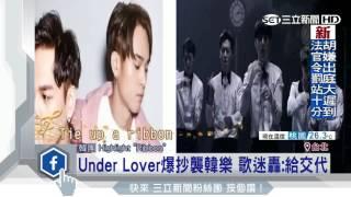 Under Lover爆抄襲韓樂 歌迷轟:給交代 三立新聞台