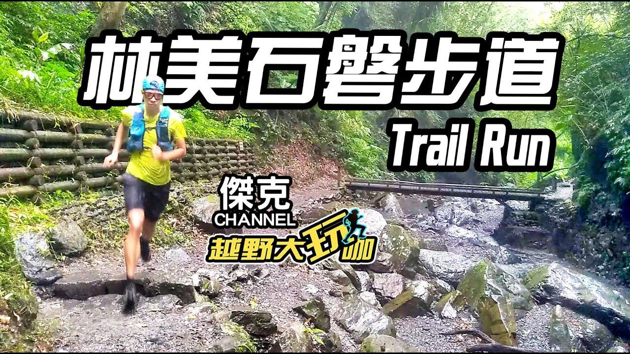 越野大玩咖-林美石磐步道 Trail Run