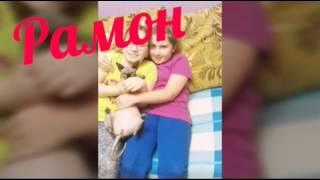 Ромон рассказ-клип