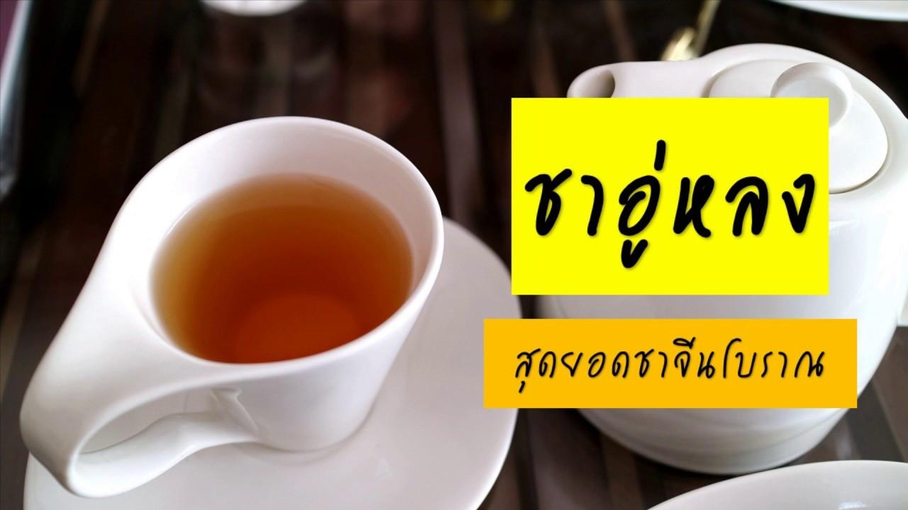 ชาอู่หลง สุดยอดชาจีนโบราณกับ 5 ประโยชน์เด่น