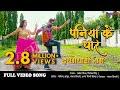 पनिया के धार Full Bhojpuri HD #Video #Song 2020 Superhit #Songs | Ichchhadhari Naag | Bhojpuri Song