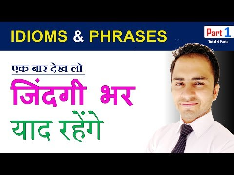 Idioms and Phrases (Part 1) for SSC CGL Tier 1 and Tier 2 and other Competitive exams