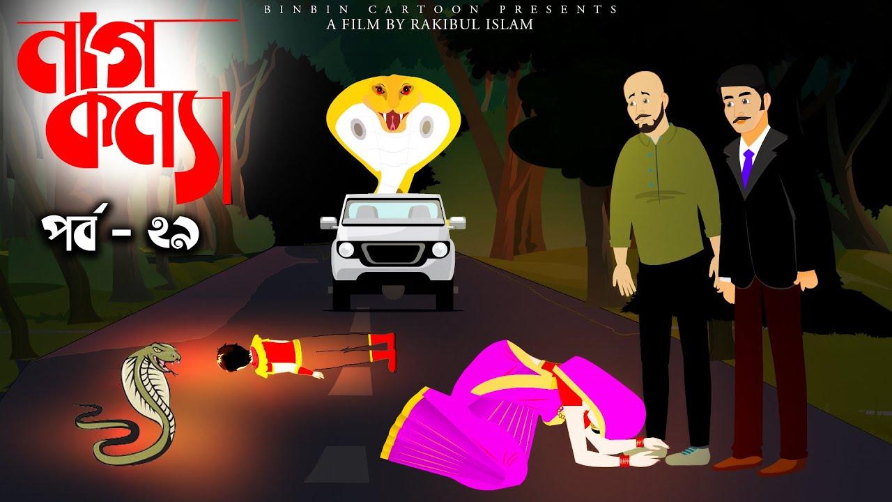 নাগ কন্যা  | Naag kanya | Episode 29 | Bangla Cartoon | Bangla Nagin golpo | Nagin Story