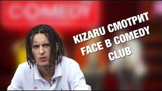 KIZARU СМОТРИТ FACE НА COMEDY CLUB
