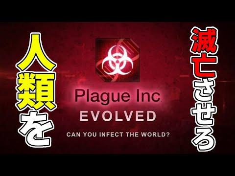 病原体を作り人類を滅亡させろ!【Plague Inc: Evolved】