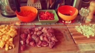 Грузинское горячее блюдо - ЧАНАХИ - в горшочках
